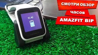Xiaomi Amazfit Bip Обзор умных часов