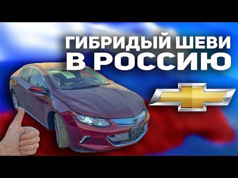 Подзаряжаемый гибрид Chevrolet Volt 2017  за 8600$ в Россию!