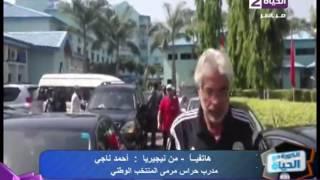 أحمد ناجي: علي لطفي بديلا للحضري في معسكر المنتخب (فيديو)