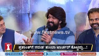 ಪ್ರಶಾಂತ್ಗೆ 'ಗರುಡ' ತುಂಬಾ ಟಾರ್ಚರ್ ಕೊಟ್ಟಿದ್ರು..! | Yash | KGF Success press meet