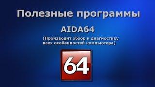 полезные программы. AIDA64 (диагностика компьютера)