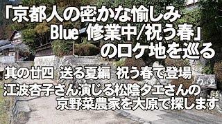 京都人の密かな愉しみ Blue 修行中/祝う春』はNHK BSプレミアムで放送さ...
