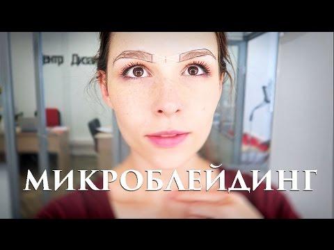 Татуаж бровей СПб лучшие мастера цены