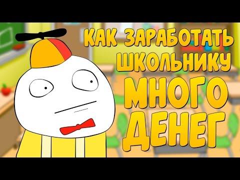 Как заработать ШКОЛЬНИКУ в интернете без вложений от 500 рублей в день