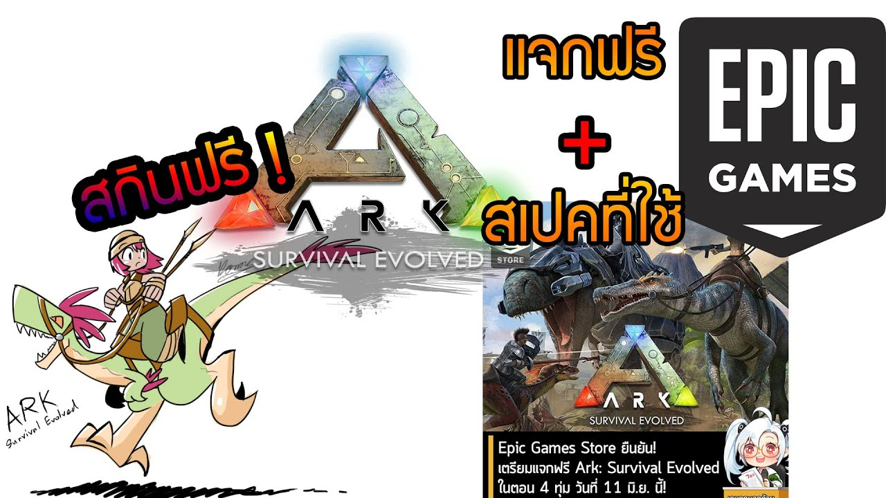 สอนโหลด Ark survival + สเปคเครื่องที่ต้องใช้ จา� Epic 0 บาท