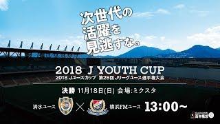 【公式】試合ライブ配信:清水ユース vs 横浜FMユース 2018Jユースカップ決勝 2018/11/18