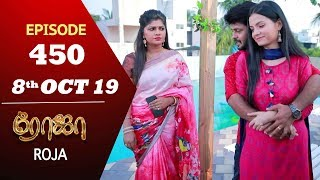 ROJA Serial | Episode 450 | 8th Oct 2019 | Priyanka | SibbuSuryan | SunTV Serial |Saregama TVShows