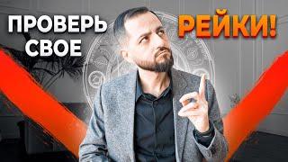 ПРОВЕРЬ СВОЁ РЕЙКИ!