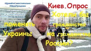 Киев Хотели бы поменять гражданство Украины на России соц опрос Иван Проценко