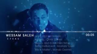 اغنية احساس للمطرب وسام صالح والشاعر السكندرى الشاب احمد حسن