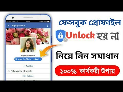How To UnLock Facebook Profile | Unlock Your Facebook Profile On Mobile ...