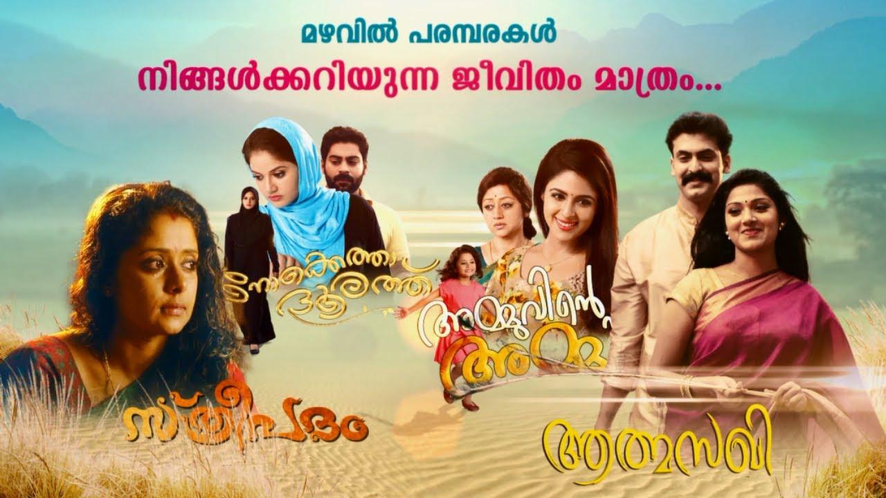 Mazhavil Serials I The real life is here...! I Mazhavil Manorama