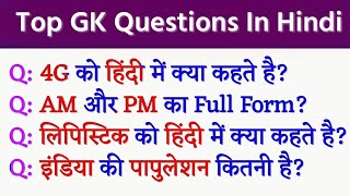 Top gk / general knowledge / important general knowledge Question with answer