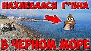 Почему коренные жители Сочи не купаются в Черном море???