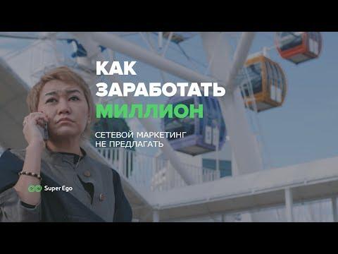 """Сезон II. Реалити-шоу """"Как заработать миллион-3? Сетевой маркетинг не предлагать"""""""