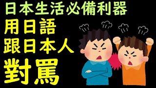 學完五十音就可以跟日本人對罵--初級日語發音及文法練習--日語會話入門--何必日語--日語教學 thumbnail