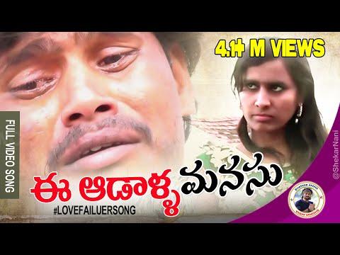 E Adalla Manasu  Video Song || New Love Songs Telugu || Love Failure Songs || Telangana Love Songs