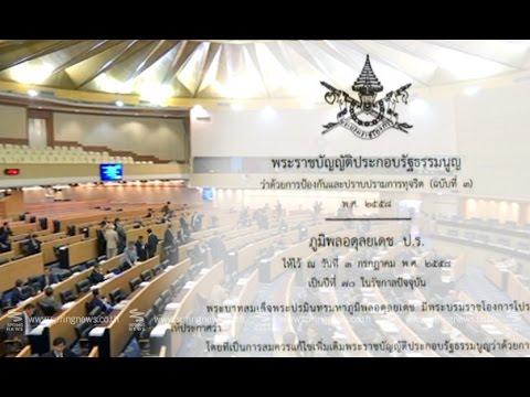 กฎหมาย ป.ป.ช. แก้ปัญหาข้าราชการทุจริต - Springnews