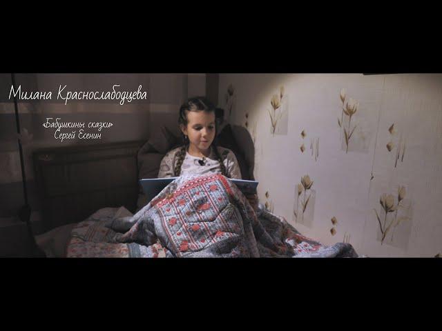 Изображение предпросмотра прочтения – МиланаКраснослабодцева читает произведение «Бабушкины сказки» С.А.Есенина