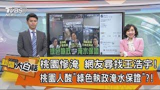 【新聞大白話】桃園慘淹 網友尋找王浩宇! 桃園人酸「綠色執政淹水保證」?!