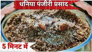 धनिया पंजीरी/Dhaniya Panjiri Janmashtmi Special Prasad , पांच मिनट में बनाये Krishna Jayanti Prasad