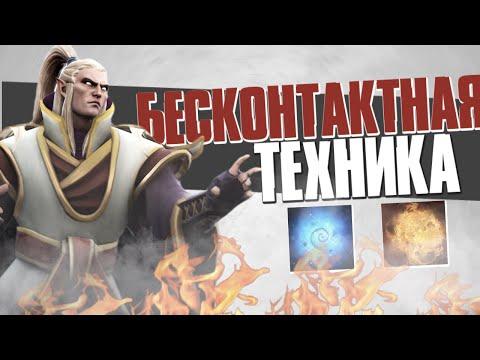видео: quas-exort invoker | Техника бесконтактного боя :d