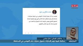 محافظ شبوة يتهم الإمارات بتمويل عمليات نشر الفوضى في المحافظة