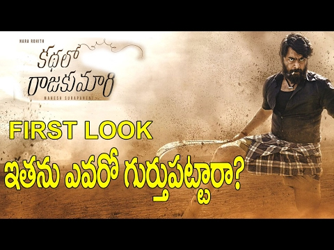 Kathalo Rajkumarai First Look Is Stunning | Latest Tollywood Motion Posters | Friday Poster