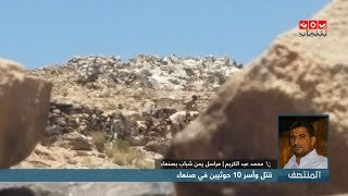قتل وأسر 10 حوثيين في صنعاء