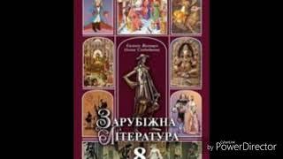 Зарубіжна література//8 клас//Волощук//Буття 2//Буття 3// ст. 24-26