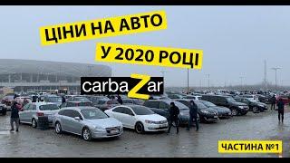 За скільки можна купити бу авто у 2020 році на авторинку carbaZar (Карбазар). Частина 1.