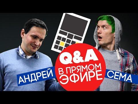 Ответы на вопросы. Москалец и Сёма - #keddrQA