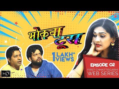Bhokwa Tura Episode - 2 | भोकवा टुरा - एपिसोड -2 | Chhattisgarhi Web Series | Anupam Bhargava