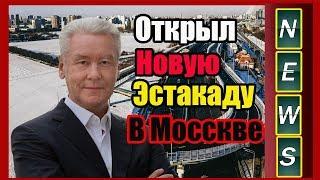 Смотреть видео Собянин открыл новую эстакаду на севере Москвы онлайн