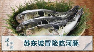 [跟着书本去旅行]苏东坡冒险吃河豚| 课本中国