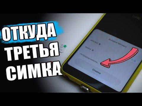 """""""Три Sim Карты"""" В Любой Xiaomi и Android 🔥"""