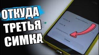 """""""Три Sim Карты"""" В Любой Xiaomi и Android"""