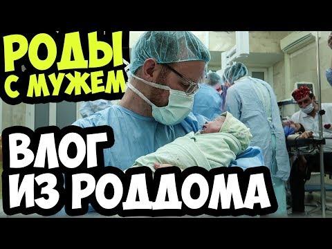 РОДЫ С МУЖЕМ. ВЛОГ ИЗ РОДДОМА В РОССИИ. 👶