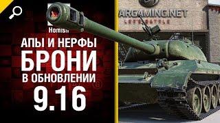 Апы и Нерфы Брони в Обновлении 9.16 - от Homish - Будь готов! [World of Tanks]