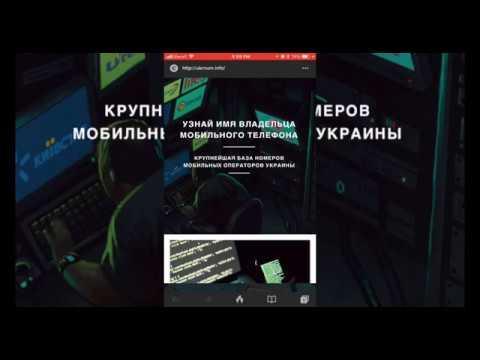 Узнать имя человека(Ф.И.О), по номеру мобильного телефона. Ukrnum.info