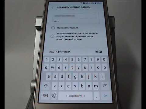 Электронная почта в Samsung
