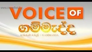 Voice of ගම්මැද්ද 17th July 2019 Thumbnail