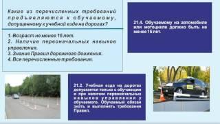 Задача 1 – Раздел 21 ПДД «Учебная езда».