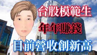 #股票 #賺錢 股票|台灣的績優股 年年賺錢的好公司 今年營收創新高 # 47JY說股市