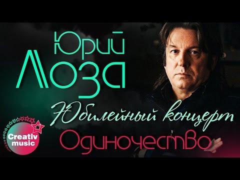 видео: Юрий Лоза (feat. Вячеслав Малежик) - Одиночество  (Юбилейный концерт, live)