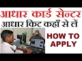 How to open aadhar card center and buy aadhar kit