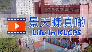 Publication Date: 2020-09-17 | Video Title: 景林天主教小學《學校特色篇》【景天睇真啲 Life In K