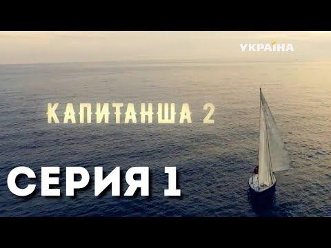 Капитанша-2 (Серия 1)