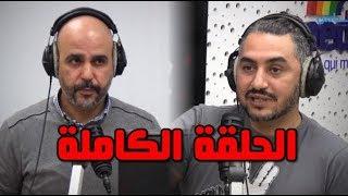 المخرج هشام العسري في قفص الاتهام.. الحلقة الكاملة