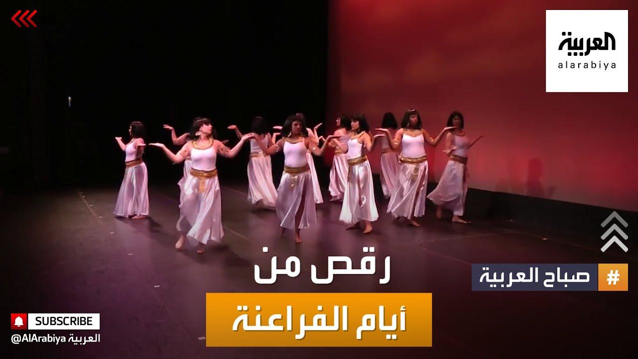 صباح العربية |  مصر تستعرض رقصاتها منذ أيام الفراعنة -  - نشر قبل 4 ساعة
